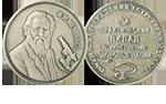 Лауреат золотой медали им. Ильи Мечникова За практический вклад в укрепление здоровья нации (Российская Академия Естественных Наук)